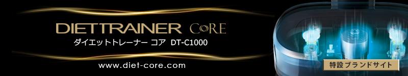 DT-C1000特設サイトページのリンク